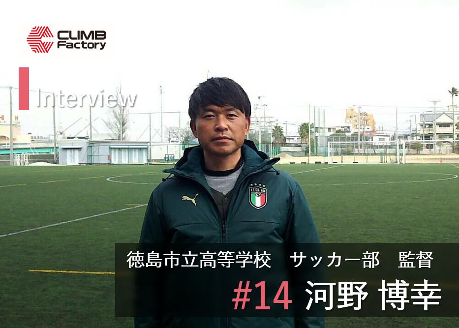 徳島市立サッカー_アイキャッチ画像