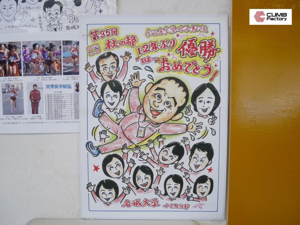 名城大学女子駅伝部のイラストのポスター