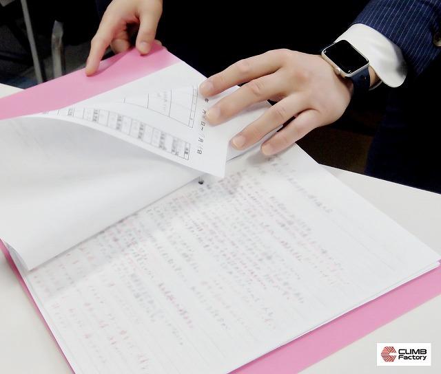 淑徳大学-女子柔道部-練習ノート